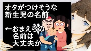 オタクがつけそうな新生児の名前【2ch】 2ちゃんのおもしろスレを厳選し...