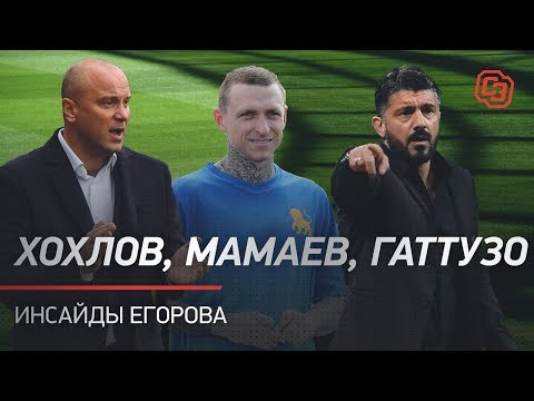 Хохлов, Мамаев, Гаттузо. Инсайды Сергея Егорова