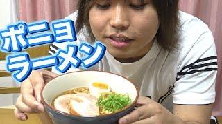 【ジブリ飯】崖の上のポニョのラーメンが簡単でウマい!!