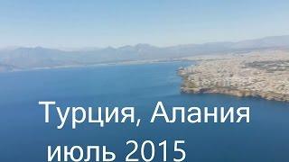 Турция, Алания 2015 / Turkey Alanya 2015(Турция,Алания Пляжный отдых, плаваем на корабле., 2015-08-22T10:39:31.000Z)