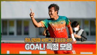 강원FC 하나원큐 K리그1 2020 4R 득점 모음