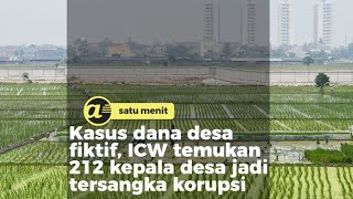 Kasus dana desa 'siluman', ICW temukan 212 kepala desa jadi tersangka korupsi