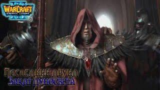Warcraft 3 Последний друид прохождение. (5) - Продолжаем плестиcь к колодцу.