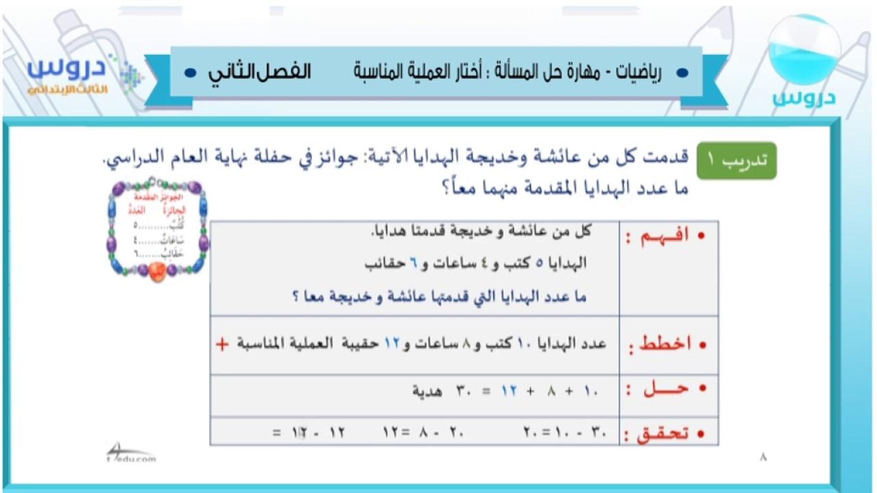 حل تمارين الرياضيات للصف الثالث الابتدائي صفحه 92 إسألنا