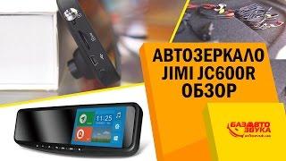Зеркало с Android Jimi JC600. Видеорегистратор и GPS. Обзор.Тест.