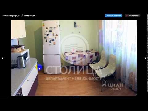 Снять Однокомнатную Квартиру в Москве - Цены на аренду недвижимости