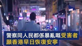 愿香港早日恢复安宁 | CCTV