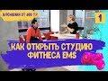 Как открыть фитнес студию EMS. Фитнес клуб. Николай Бодров