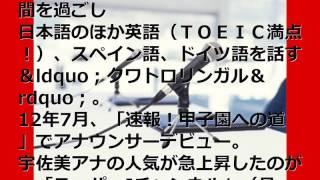 テレビ朝日の宇佐美佑果アナウンサーが年内で同局を退社することが11...