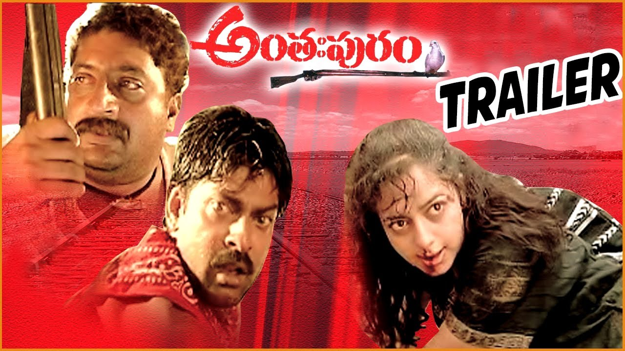 Image result for anthapuram movie