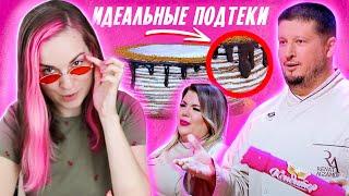 ЛУЧШИЙ НАРОДНЫЙ ТОРТ Реакция на Кондитер 5 сезон 11 выпуск