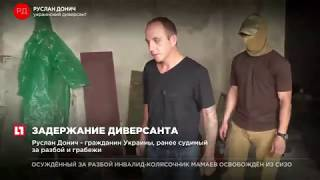 Министерство госбезопасности ЛНР задержало диверсанта, завербованного ВСУ