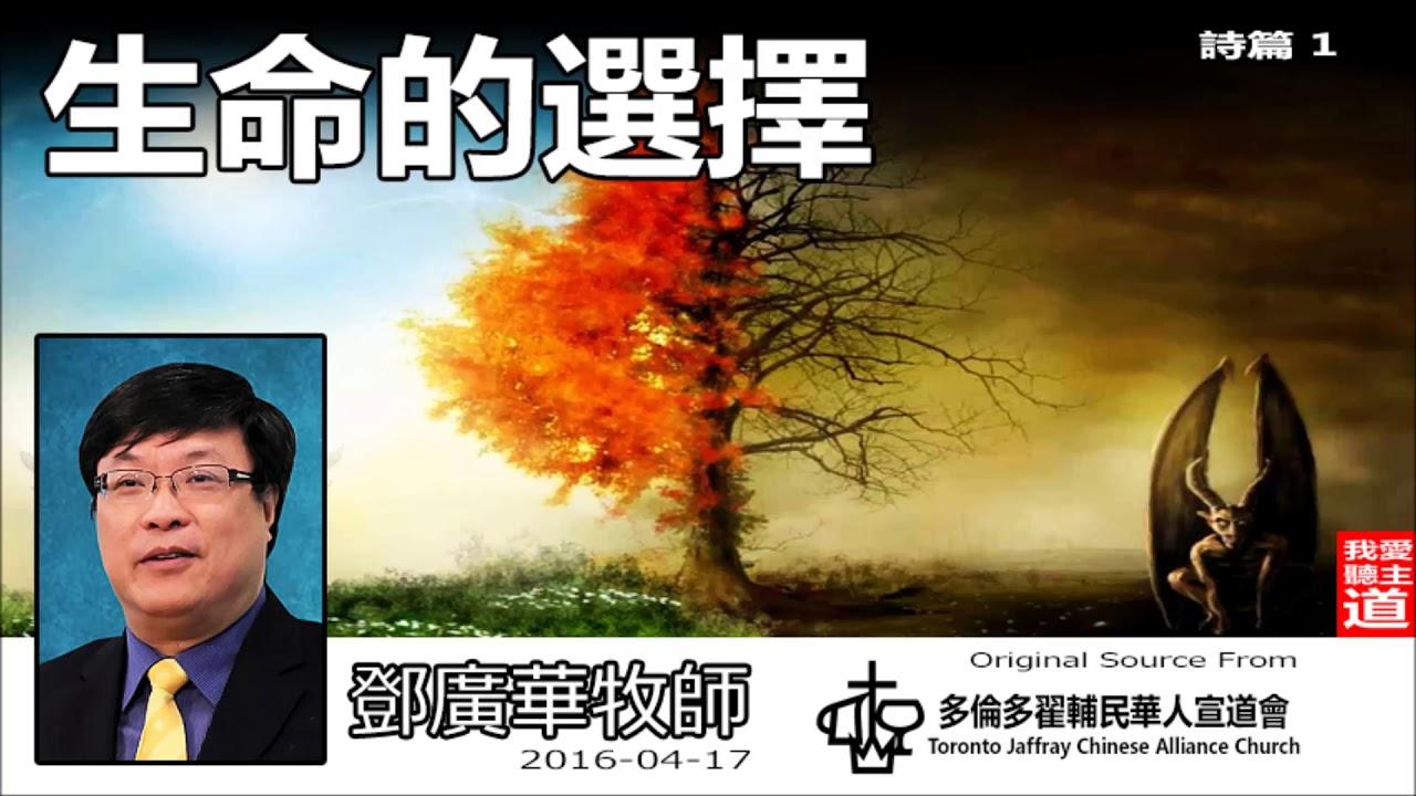 生命的選擇 (詩篇 1) - 鄧廣華牧師 - YouTube