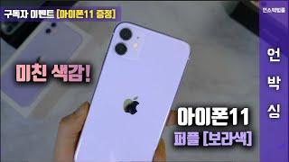 미친 색상! 아이폰11 퍼플 언박싱!