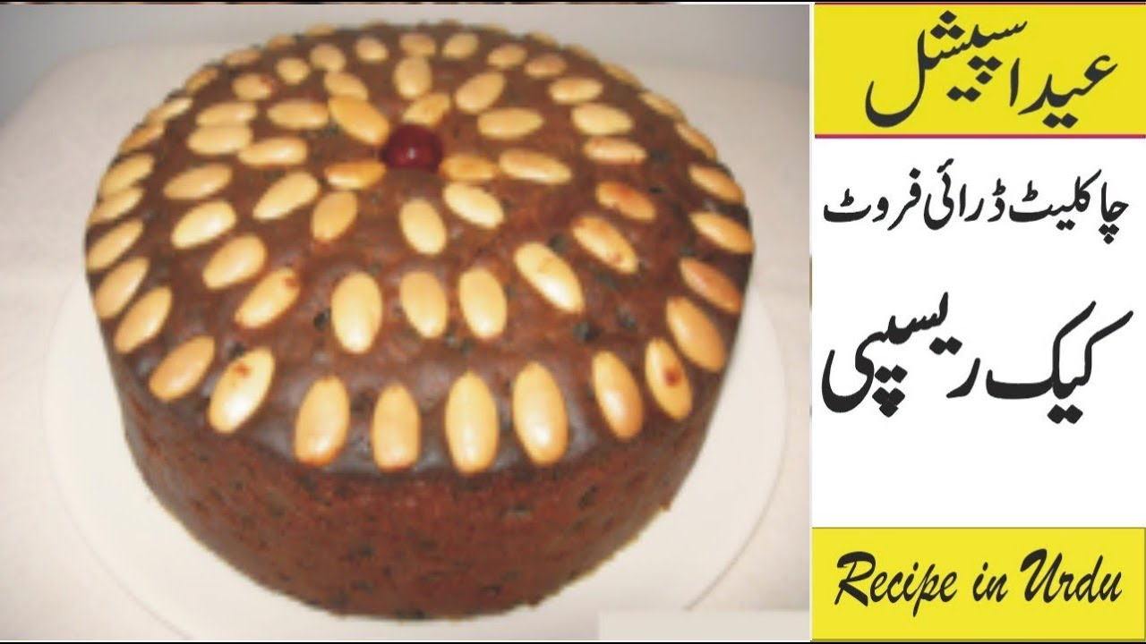 Dry Fruit Cake Banane Ka Tarika How To Make Dry Fruit Cake At Home