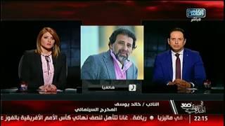 خالد يوسف يروى للمصرى أفندى 360 واقعة المطار .. الدواء يخص زوجتى!