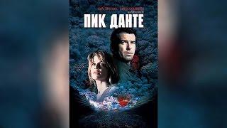 Пик Данте (2013)
