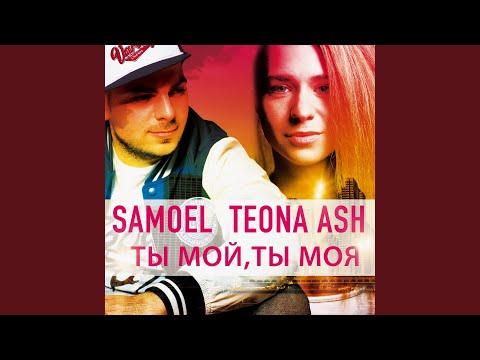 SAMOEL FEAT TEONA ASH ТЫ МОЙ ТЫ МОЯ СКАЧАТЬ БЕСПЛАТНО