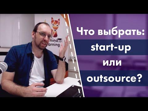 Что выбрать: Start-up или Outsource?