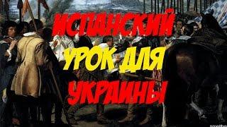 Испанский урок для Украины