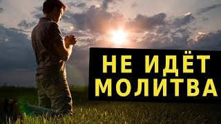 """Если не """"идет"""" молитва. Священник Максим Каскун"""