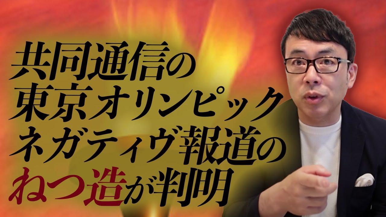 さっそく共同通信の東京オリンピックネガティヴ報道のねつ造が判明。そして韓国の「ノー放射脳弁当」とは真逆のテレビが報道しない選手村の素晴らしい「おもてなし」への感想|上念司チャンネル ニュースの虎側