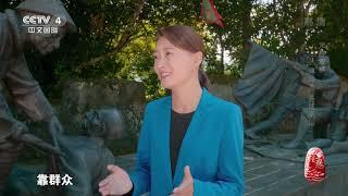 《记住乡愁》第六季 20200107 第四集 凭祥古城——热血边关 共建家园| CCTV中文国际