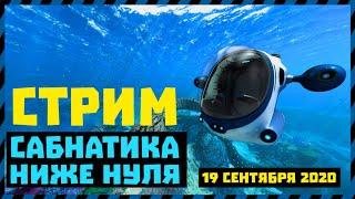 🔴СТРИМ ПРОХОЖДЕНИЕ Subnautica Below Zero - Сабнатика Ниже Нуля