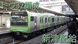 【新津配給】山手線E235系 トウ32編成 新製配給
