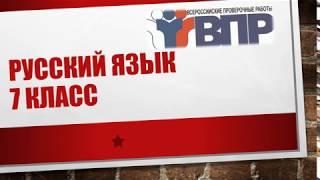 ВПР. РУССКИЙ ЯЗЫК. 7 КЛАСС