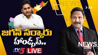 LIVE: జగన్ సర్కార్..హాండ్స్ అప్.. | News Scan LIVE Debate With Ravipati Vijay | TV5 News