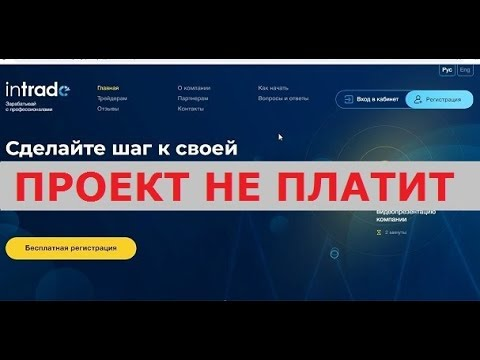 Инвестиционная компания INTRADE, Илья Химушкин и другие трейдеры позволят вам заработать?