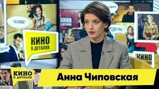 Анна Чиповская | Кино в деталях 18.02.2019 HD