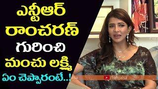 Manchu Lakshmi About Jr Ntr & Ram Charan | Lakshmi Manchu Exclusive Interview | Film Jalsa
