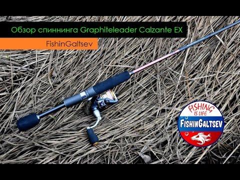 Обзор спиннинга Graphiteleader Calzante EX тест на рыбалке FishinGaltsev