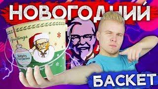 НОВЫЙ Новогодний Баскет в KFC! / Проверка Рекламы