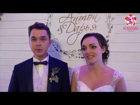 Организация свадьбы в Коломенском Отзыв Антона и Дарьи 13 08 16