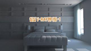 3DS MAX 침실 모델링& V-RAY 렌더링