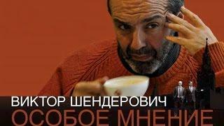 Виктор Шендерович - Кремлевские карлики