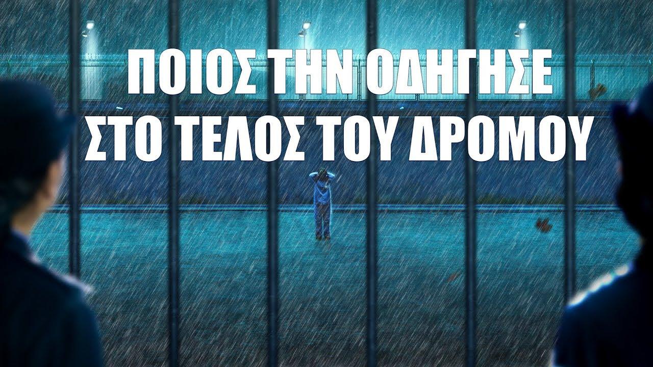 Χρονικό των Θρησκευτικών Διώξεων στην Κίνα 4° «Ποιος την οδήγησε στο τέλος του δρόμου» Ελληνικά