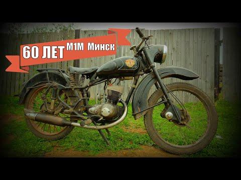 Мотоцикл Минск М1М 60 лет в гараже