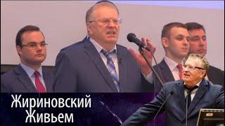 Итоговый митинг будущего Президента России. Жириновский живьем от 16.03.18