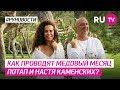 Поделки - Как проводят медовый месяц Потап и Настя Каменских?