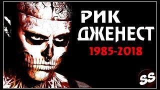 Умер Зомби Бой, Рик Дженест покончил с собой в Монреале / zombie boy