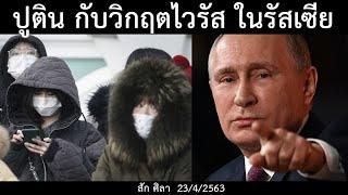 ปูติน กับวิกฤตไวรัส ในรัสเซีย /ข่าวดังข่าวใหญ่ล่าสุดวันนี้ 23/4/2563