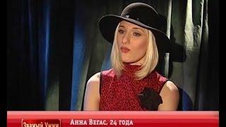Скачать Званый ужин День 5 Анна Вегас 30 04 2014