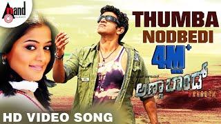 Annabond | Thumba Nodbedi | Full HD Video Song | Puneeth Rajkumar | Priyamani | V.Harikrishna