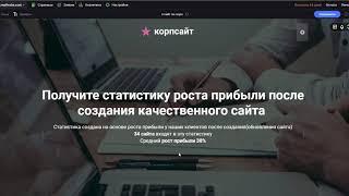 """Лид-магнит по теме """"создание корпоративных сайтов"""""""