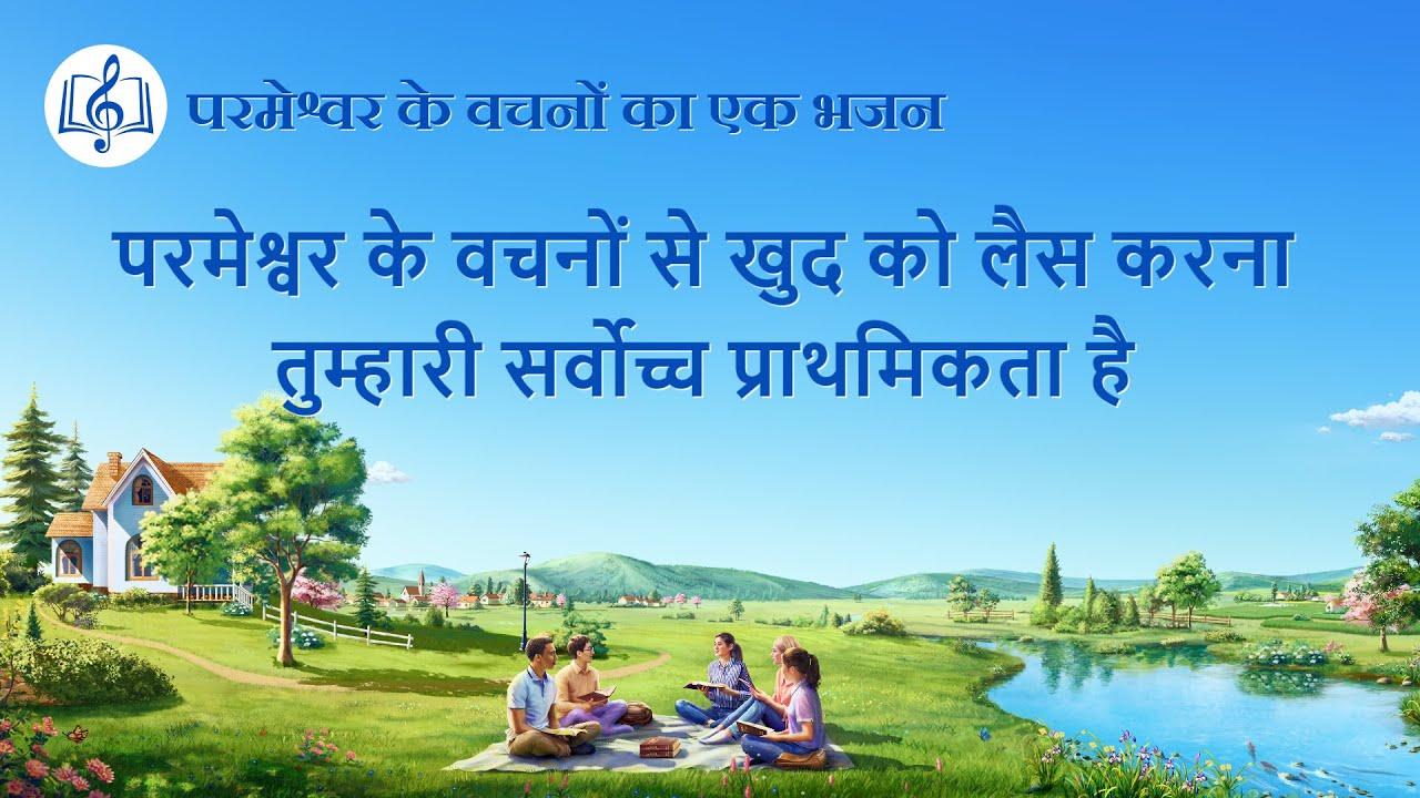 2020 Hindi Christian Song | परमेश्वर के वचनों से खुद को लैस करना तुम्हारी सर्वोच्च प्राथमिकता है