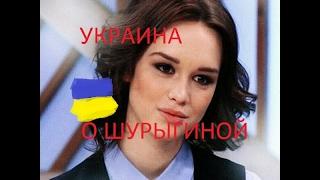 Диана Шурыгина,что думает украинский народ +18 без цензуры пусть говорят